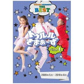 エイベックス・エンタテインメント トゥルルさまぁ〜ずBEST1 【DVD】
