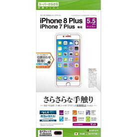 ラスタバナナ RastaBanana iPhone 8 Plus さらさら反射防止フィルム R857IP7SB