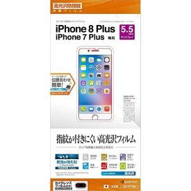 ラスタバナナ RastaBanana iPhone 8 Plus 光沢防指紋フィルム G857IP7SB