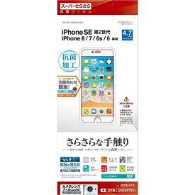 ラスタバナナ RastaBanana iPhone SE(第2世代)4.7インチ/ iPhone 8 さらさらフィルム 光沢 SR856IP7SA