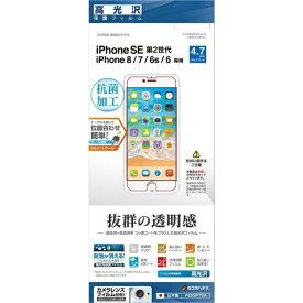 ラスタバナナ RastaBanana iPhone SE(第2世代)4.7インチ/ iPhone 8 高光沢フィルム P856IP7SA