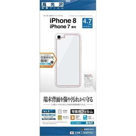 ラスタバナナ RastaBanana iPhone SE(第2世代)4.7インチ/ iPhone 8 背面専用フィルム 高光沢 P859IP7SA