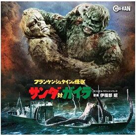 ディスクユニオン disk union 伊福部昭(音楽)/フランケンシュタインの怪獣 サンダ対ガイラ オリジナル・サウンドトラック 【CD】