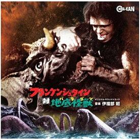 ディスクユニオン disk union 伊福部昭(音楽)/フランケンシュタイン対地底怪獣(バラゴン) オリジナル・サウンドトラック 【CD】