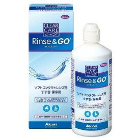 日本アルコン Alcon 【ソフト用/保存液】クリアケア リンス&ゴー(360mL)【wtmedi】