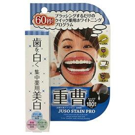 マイノロジ MINOLOGI 歯磨き粉 薬用重曹ステインプロ 30g【wtcool】