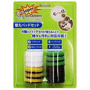 JIC ジャパンインターナショナルコマース 電動掃除ブラシスーパーソニックスクラバー用替えパッドセット (12枚入) HARF-JP