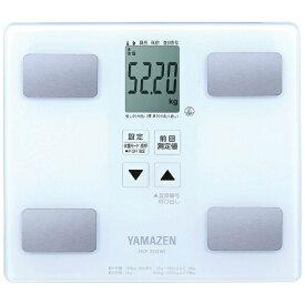 ヤマゼン YAMAZEN HCF-355-W 体組成計[HCF355W]