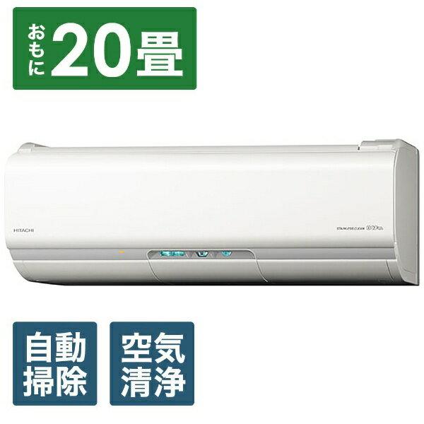 【標準工事費込!】 日立 HITACHI RAS-X63H2-W エアコン ステンレス・クリーン 白くまくん Xシリーズ スターホワイト [おもに20畳用 /200V][RASX63H2+RACX63H2]