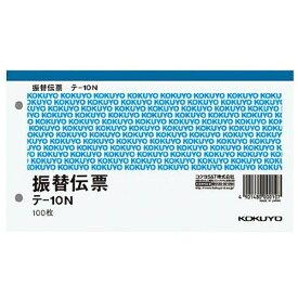 コクヨ KOKUYO 振替伝票 別寸ヨコ型 白上質紙 100枚 テ-10N