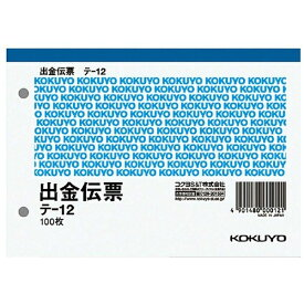 コクヨ KOKUYO [伝票・帳票] 出金伝票 白上質紙(A6ヨコ ×100枚) テ-12N