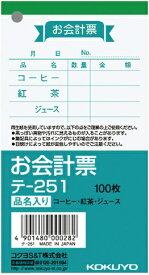 コクヨ KOKUYO [伝票・帳票] お会計票 (品名入り) テ-251