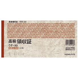 コクヨ KOKUYO [伝票・帳票] 高級領収証 (A6ヨコ型ヨコ書・高級多色刷り50枚) ウケ-33