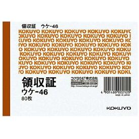 コクヨ KOKUYO [伝票・帳票] 領収証 (B7ヨコ型ヨコ書き・二色刷り80枚入り) ウケ-46