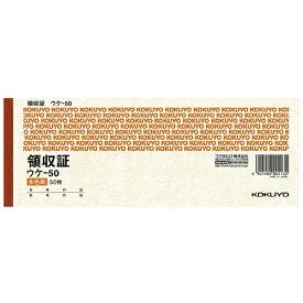 コクヨ KOKUYO [伝票・帳票] 領収証小切手 (判ヨコ型ヨコ書・三色刷り50枚) ウケ-50