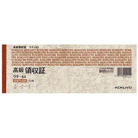 コクヨ KOKUYO [伝票・帳票] 高級領収証小切手(判ヨコ型ヨコ書高級多色刷50枚) ウケ-53