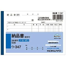 コクヨ KOKUYO [伝票・帳票] NC複写簿 ノーカーボン3枚納品書(請求付き) (A6ヨコ型6行50組) ウ-347