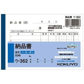 コクヨ KOKUYO [伝票・帳票] NC複写簿 ノーカーボン納品書(B7ヨコ型5行50組) ウ-362