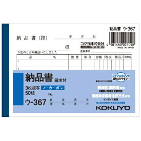 コクヨ KOKUYO [伝票・帳票] NC複写簿 ノーカーボン3枚納品書(請求付き) B7ヨコ型5行50組) ウ-367