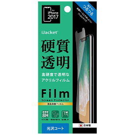 PGA iPhone X用 液晶保護フィルム アクリル高硬度 PG-17XAR01