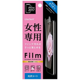 PGA iPhone X用 液晶保護フィルム 耐ファンデ 光沢 PG-17XFS01