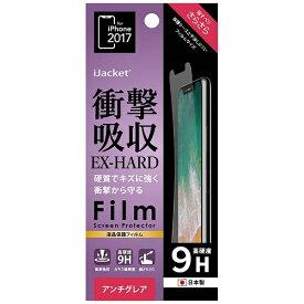 PGA iPhone X用 液晶保護フィルム 衝撃吸収 EX-HARD アンチグレア PG-17XSF08