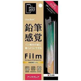 PGA iPhone X用 液晶保護フィルム ペーパーライク PG-17XAG03