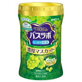 白元 HERS(バスラボ)ボトル 濃厚マスカットの香り(640g) [入浴剤]【rb_pcp】