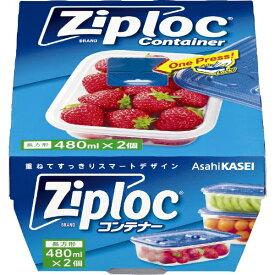 旭化成ホームプロダクツ Asahi KASEI Ziploc(ジップロック)コンテナー 長方形 480ml 2個入【rb_pcp】