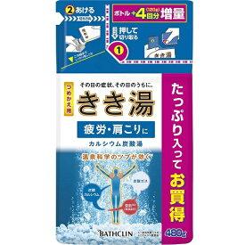 バスクリン BATHCLIN きき湯 カルシウム炭酸湯 (つめかえ用) [入浴剤]【rb_pcp】