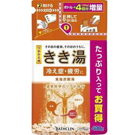 バスクリン BATHCLIN きき湯 食塩炭酸湯 つめかえ用 (480g) [入浴剤]【rb_pcp】