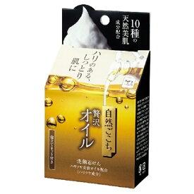 牛乳石鹸 自然ごこち 贅沢オイル洗顔石けん【wtcool】
