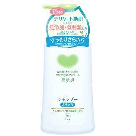 牛乳石鹸 カウブランド 無添加 シャンプー さらさら(500ml)ポンプ[シャンプー]