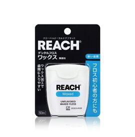 銀座ステファニー Ginza stefany REACH(リーチ) デンタルフロス ワックス【rb_pcp】