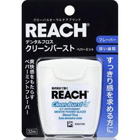 銀座ステファニー Ginza stefany REACH(リーチ) デンタルフロス クリーンバーストペパーミント