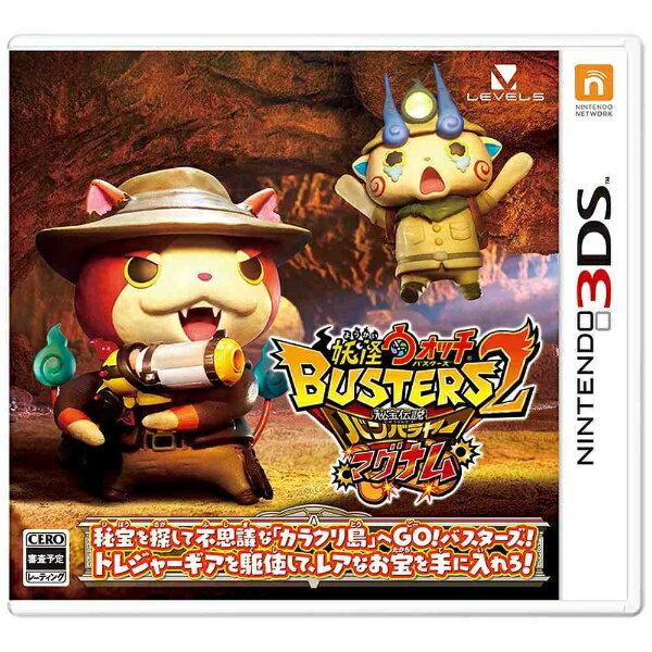 レベルファイブ 妖怪ウォッチバスターズ2 秘宝伝説バンバラヤー マグナム【3DS】