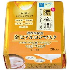 ロート製薬 ROHTO 肌研(肌ラボ) 極潤 パーフェクトマスク (20枚) 〔オールインワン〕【rb_pcp】