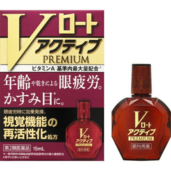【第2類医薬品】 Vロートアクティブプレミアム(15mL)ロート製薬 ROHTO