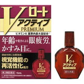 【第2類医薬品】 Vロートアクティブプレミアム(15mL)【wtmedi】ロート製薬 ROHTO