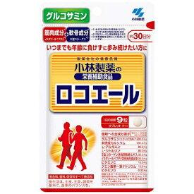 小林製薬 Kobayashi ロコエール 270粒【wtcool】