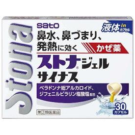 【第(2)類医薬品】 ストナジェルサイナス(30カプセル)〔鼻炎薬〕佐藤製薬 sato