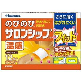 【第3類医薬品】 のびのびサロンシップフィット温感ハーフ(12枚)【wtmedi】久光製薬 Hisamitsu