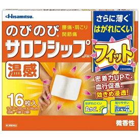 【第3類医薬品】 のびのびサロンシップフィット温感(16枚)【wtmedi】久光製薬 Hisamitsu
