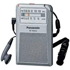 パナソニック Panasonic RF-NA35 携帯ラジオ シルバー [AM/FM /ワイドFM対応][RFNA35S] panasonic
