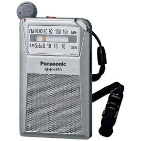パナソニック Panasonic 携帯ラジオ シルバー RF-NA35R [AM/FM /ワイドFM対応][RFNA35RS] panasonic