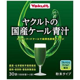 ヤクルトヘルスフーズ Yakult Health Foods ヤクルトの国産ケール青汁30袋