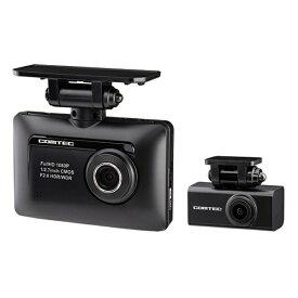 コムテック ZDR-015 ドライブレコーダー [一体型 /Full HD(200万画素) /前後カメラ対応][ドラレコ zdr015 ]