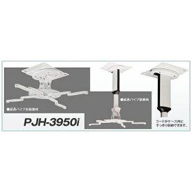 IZUMI イズミ ユニバーサルタイププロジェクターマウント PJH3950I