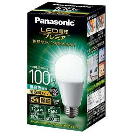 パナソニック Panasonic 調光器非対応LED電球 「LED電球プレミア」(一般電球形・全光束1520lm/昼白色相当・口金E26) LDA13N-G/Z100E/S/W[LDA13NGZ100ESW]