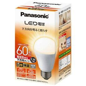 パナソニック Panasonic LDA7L-H/E/W/2 LED電球 ホワイト [E26 /電球色 /1個 /60W相当 /一般電球形 /下方向タイプ][LDA7LHEW2]